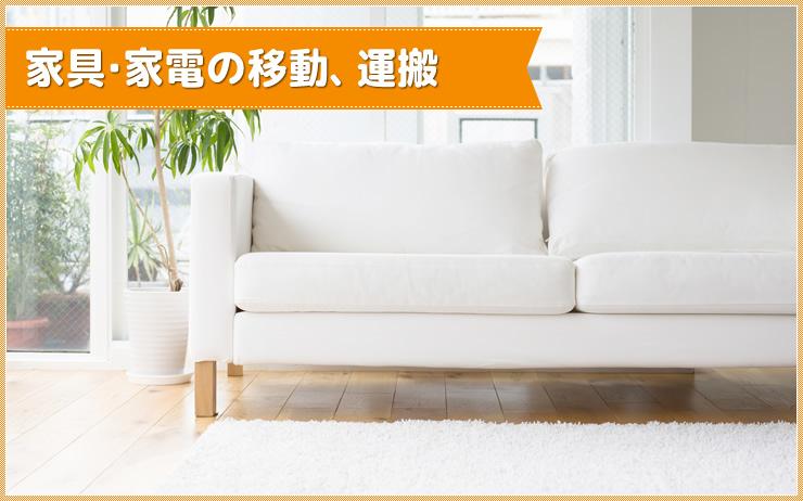 家具・家電の移動、運搬 5,000円