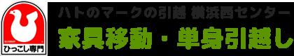 家具・家電の移動、単身引越し格安パック|ハトのマークの引越 横浜西センター