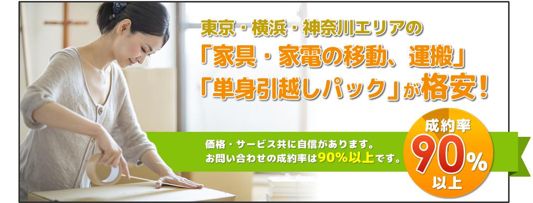 東京・横浜・神奈川エリアの「家具・家電の移動、運搬」「単身引越しパック」が格安!