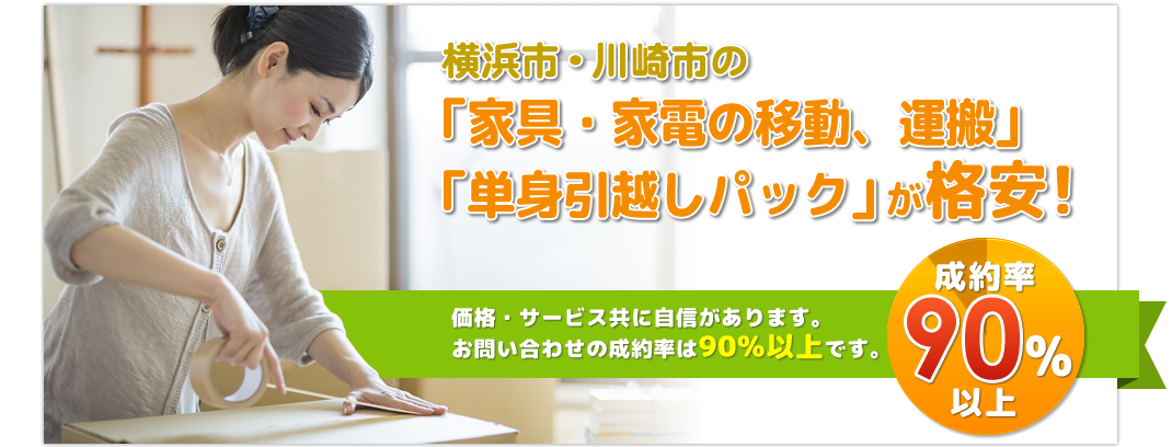 横浜・川崎エリアの「家具・家電の移動、運搬」「単身引越しパック」が格安!