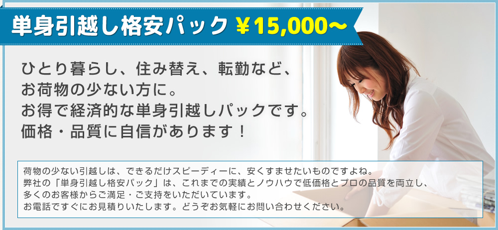 単身引越し格安パック 15,000円
