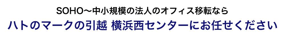 SOHO〜中小規模の法人のオフィス移転ならハトのマークの引越横浜西センターにお任せください。