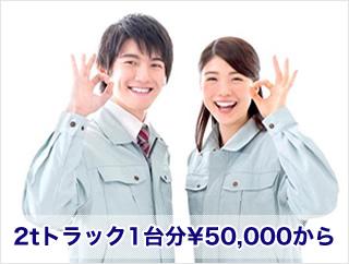 2tトラック1台分¥50,000から